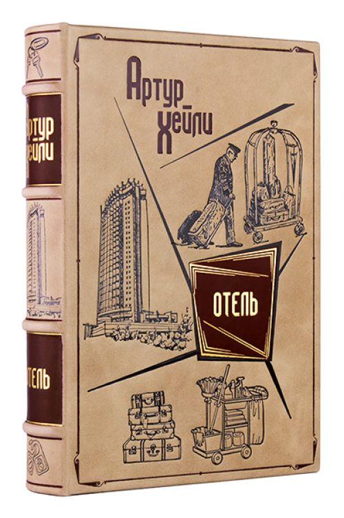 Артур Хейли, Отель, подарочное издание купить