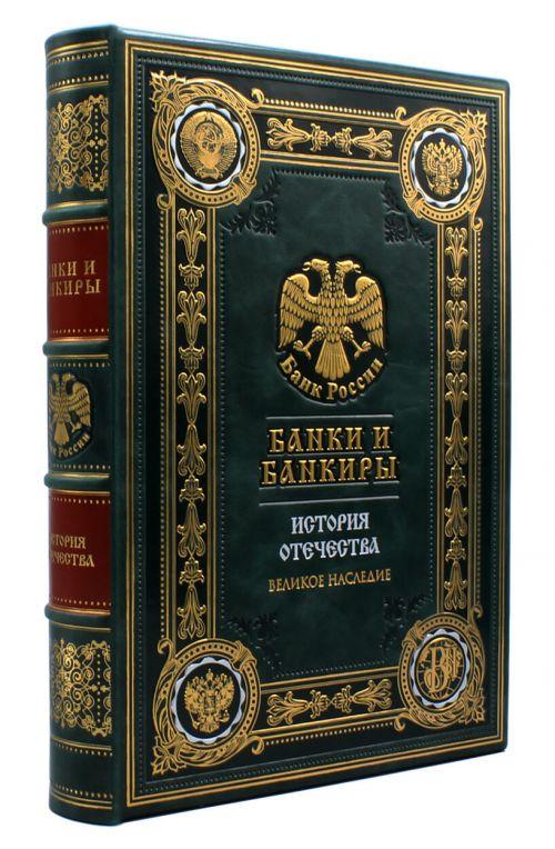 Книга Банки и банкиры купить