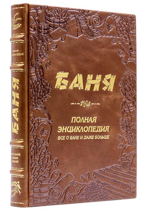 Книга Баня, полная энциклопедия в кожаном переплете