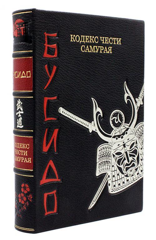 Кодекс чести самурая Бусидо, подарочное издание купить