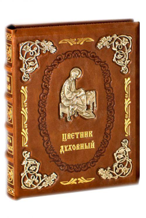 Книга Цветник духовный подарочная в коже