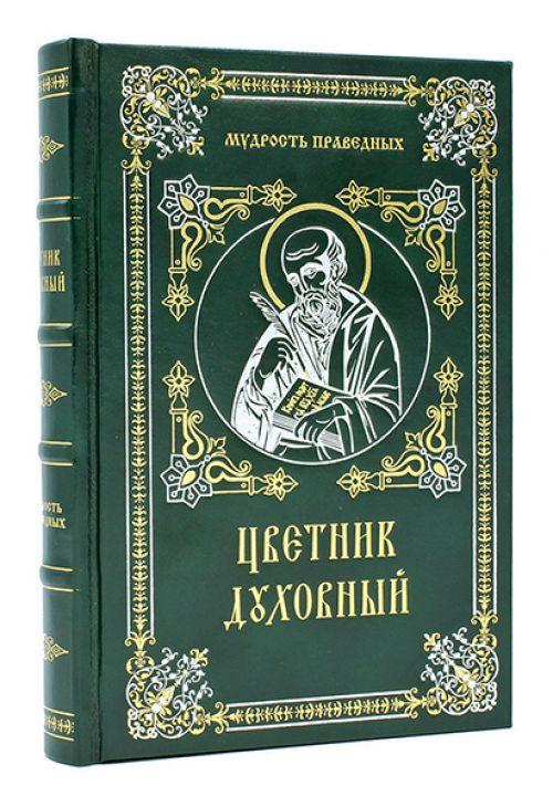 Книга Цветник духовный подарочное издание в коже купить