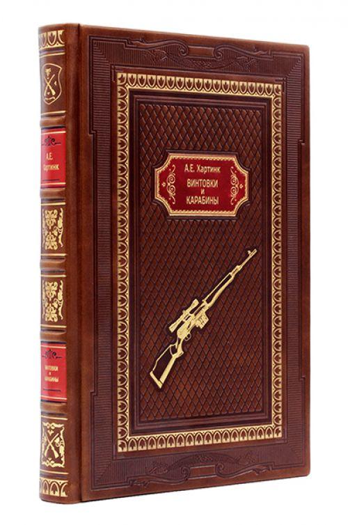 Книга Винтовки и карабины купить