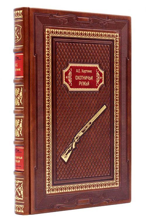 Книга Охотничьи ружья Хартинка купить