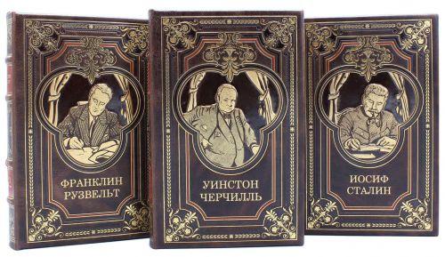 Книги Сталин Рузвельт Черчиль 3 тома