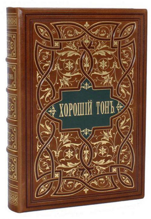 Книга Хороший тон 1881 год, купить