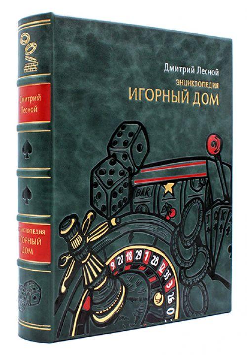 Книга Дмитрия Лесного, Игорный дом купить