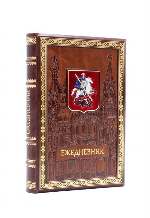 Ежедневник Москва подарочный купить