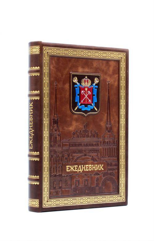 Ежедневник Санкт-Петербург купить