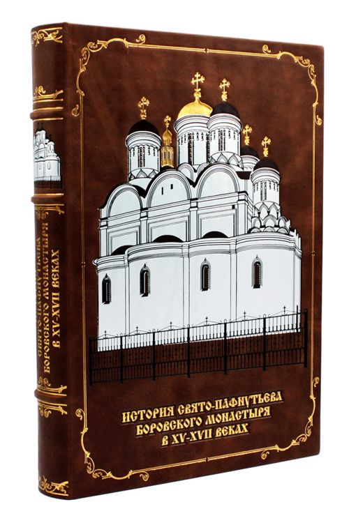 История Свято-Пафнутьева Боровского монастыря подарочная книга купить