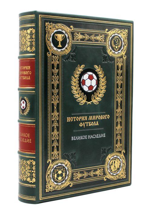 История мирового футбола подарочная книга купить