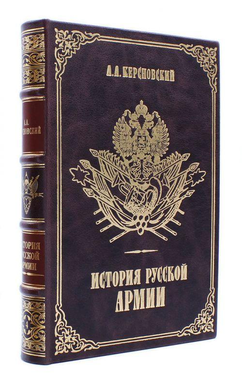 История русской армии А.А.Керсновский купить