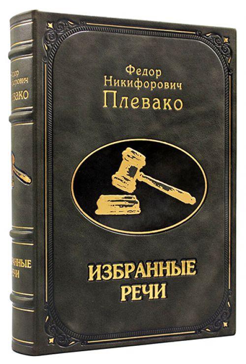Избранные речи Федор Никифорович Плевако книга купить
