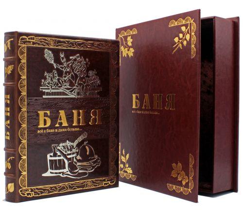 Книга подарочная Баня в кожаном переплете, купить