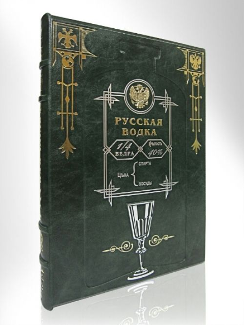 Книга О водке
