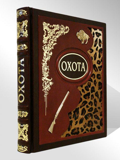 Книга об охоте подарочное издание купить
