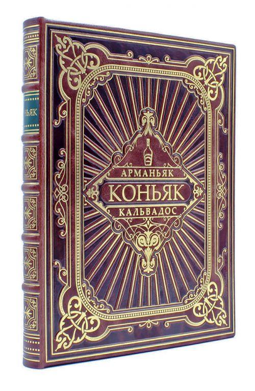 Книга Коньяк, арманьяк, кальвадос купить