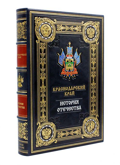 Книга Краснодарский край, серия История Отечества, подарочное издание
