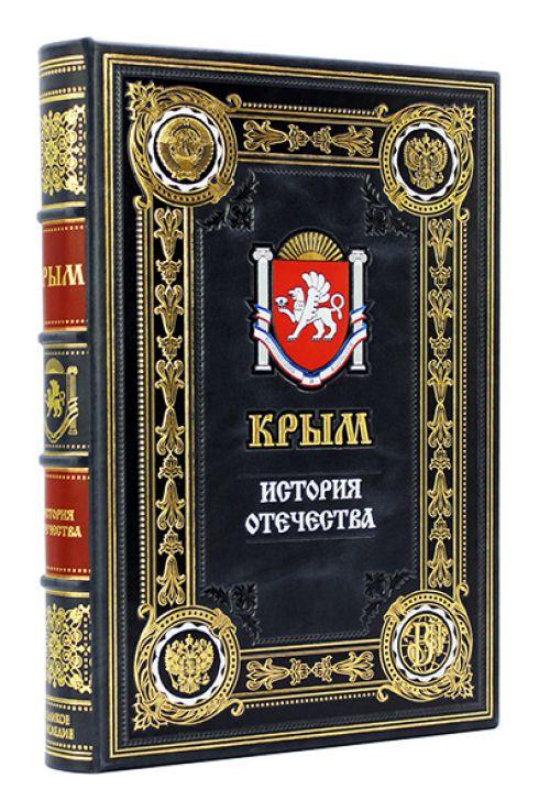 Крым, подарочная книга в коже купить