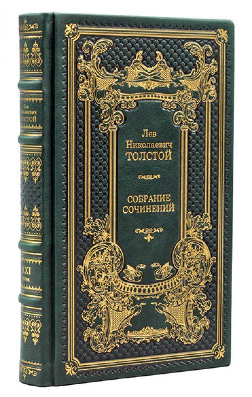Лев Толстой собрание сочинений 20 томов купить