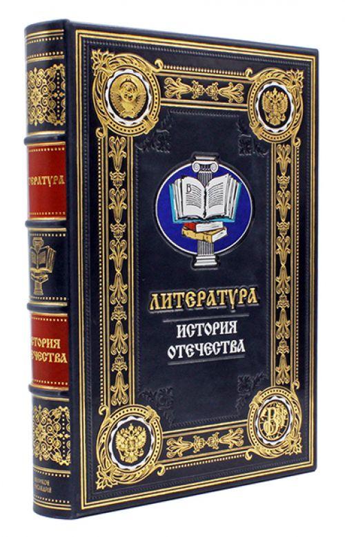 Книга Литература подарочная купить