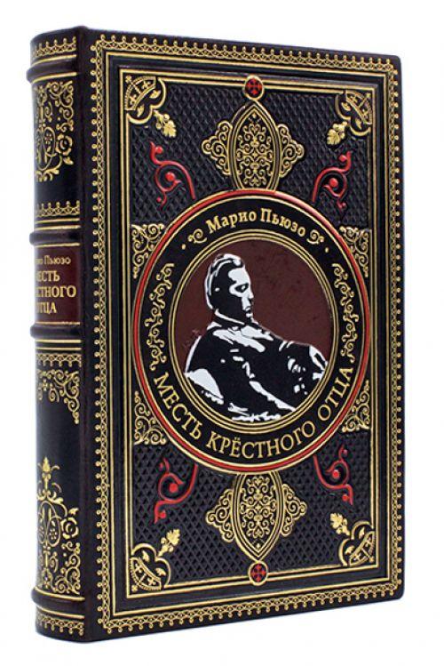 Месть крестного отца, Марио Пьюзо, книга купить