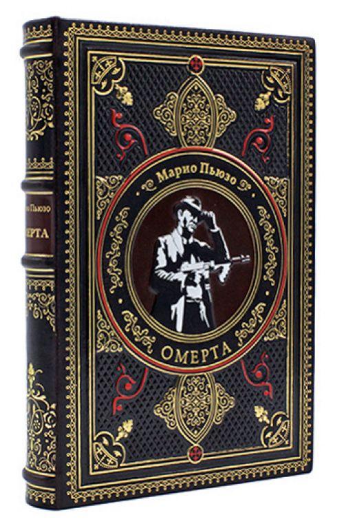 «Омерта», Марио Пьюзо, подарочное издание в коже купить