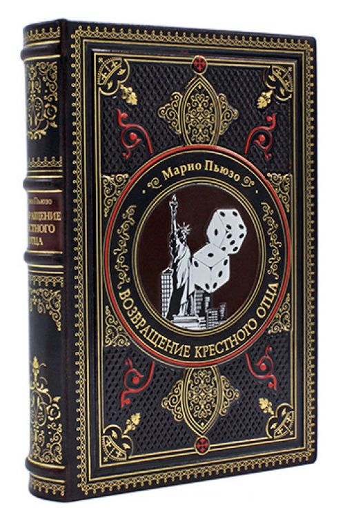 Книга Возвращение крестного отца, Марио Пьюзо, в коже купить