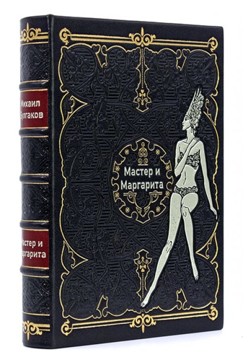 Мастер и Маргарита, подарочная книга купить