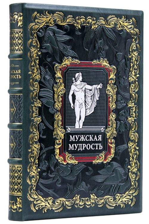 Книга Мужская мудрость в подарочном исполнении купить