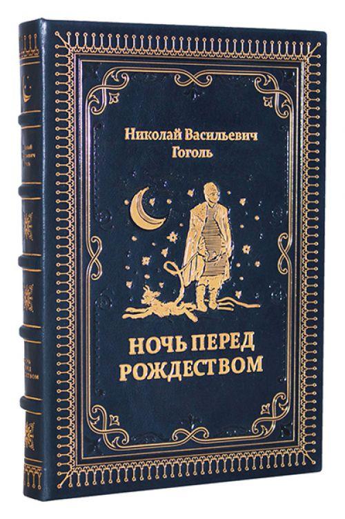 Гоголь Ночь перед Рождеством книга купить