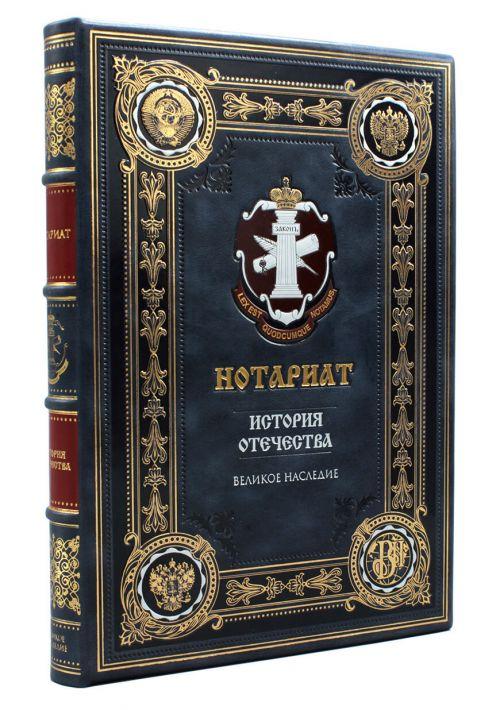 Нотариат подарочная книга купить