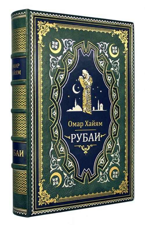 Рубаи Омар Хайям подарочная книга купить
