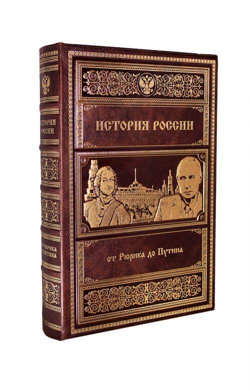 Книга История России от Рюрика до Путина, купить