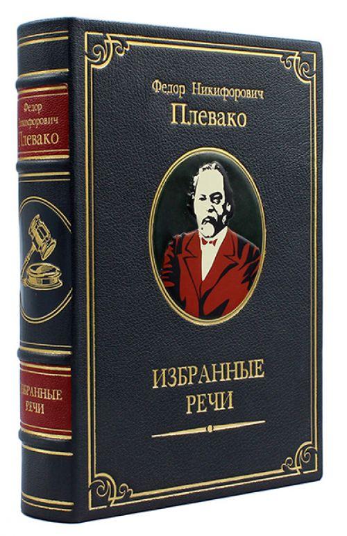 Плевако Избранные речи купить книгу