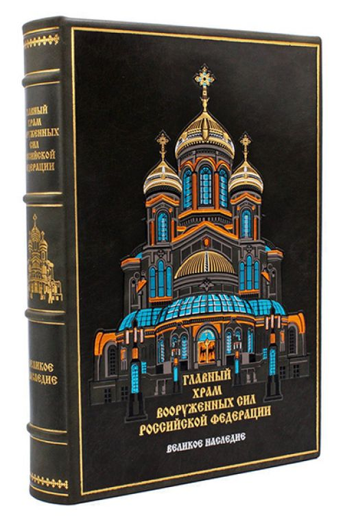 Главный храм Вооруженных Сил РФ подарочная книга купить