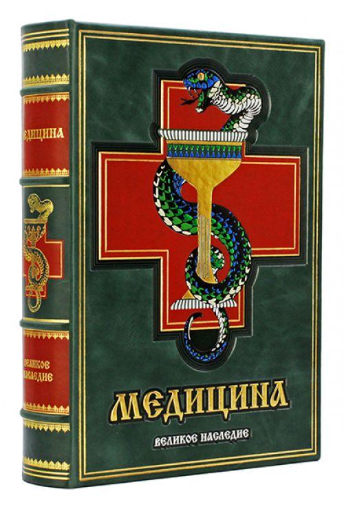 Медицина, подарочная книга в коже купить