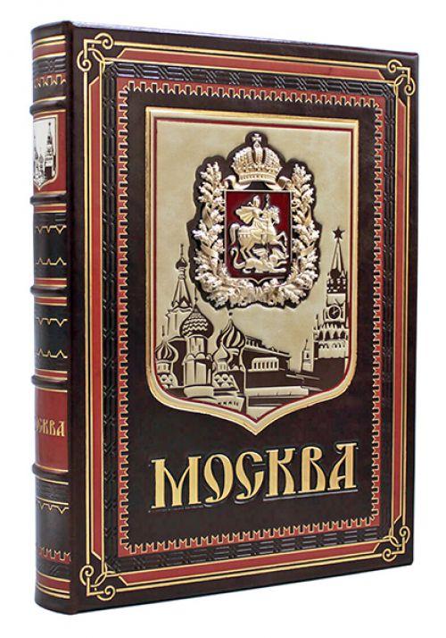 Подарочная книга Москва купить