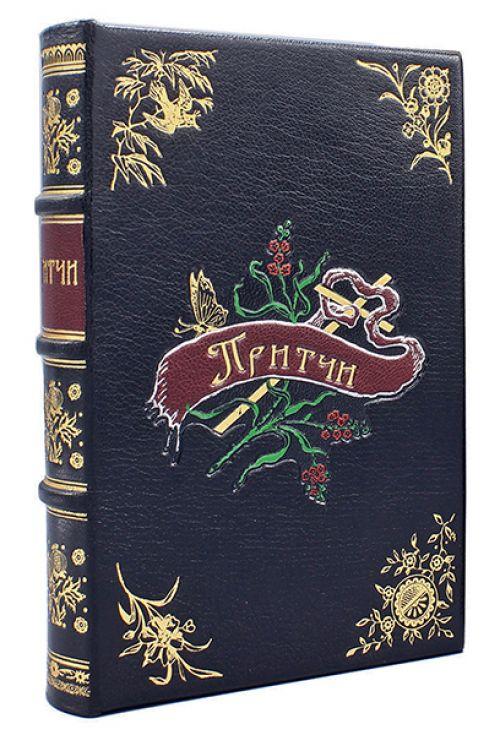Книга притчи, кожаный переплет купить