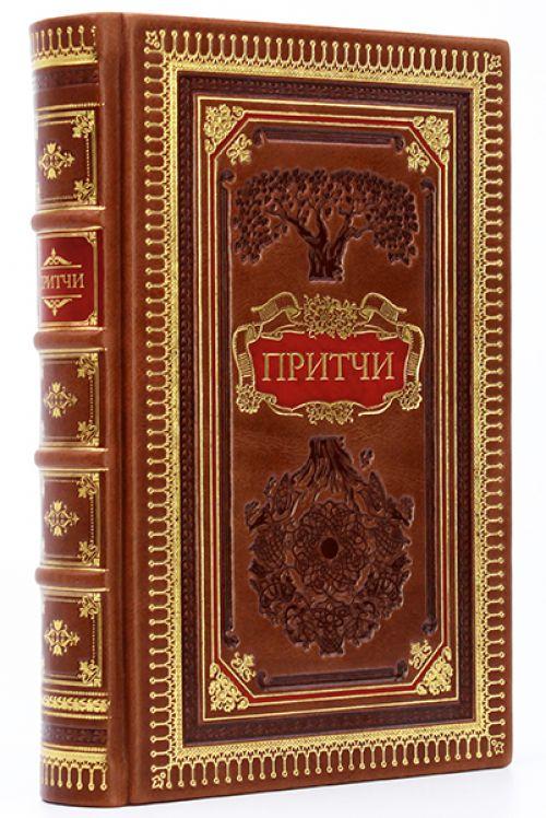 Книга Притчи подарочная купить