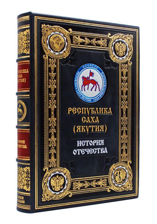 Книга Республика Саха подарочное издание купить