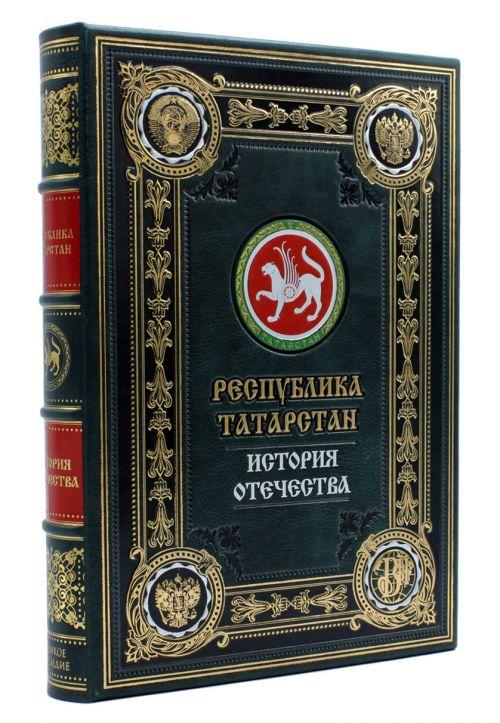 Республика Татарстан подарочная книга купить