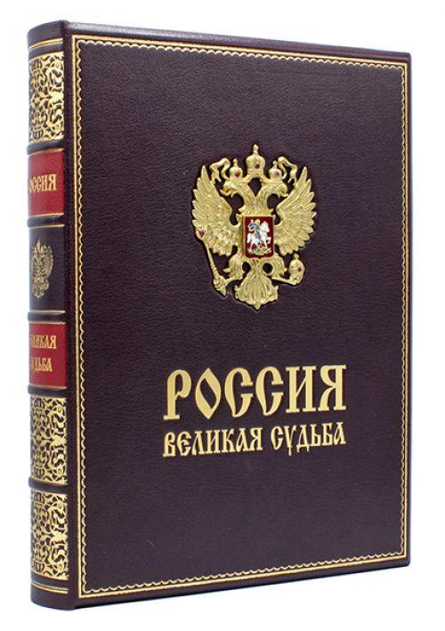 Россия великая судьба книга купить