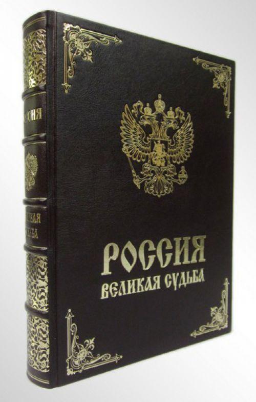 Книга Россия великая судьба, подарочное издание купить