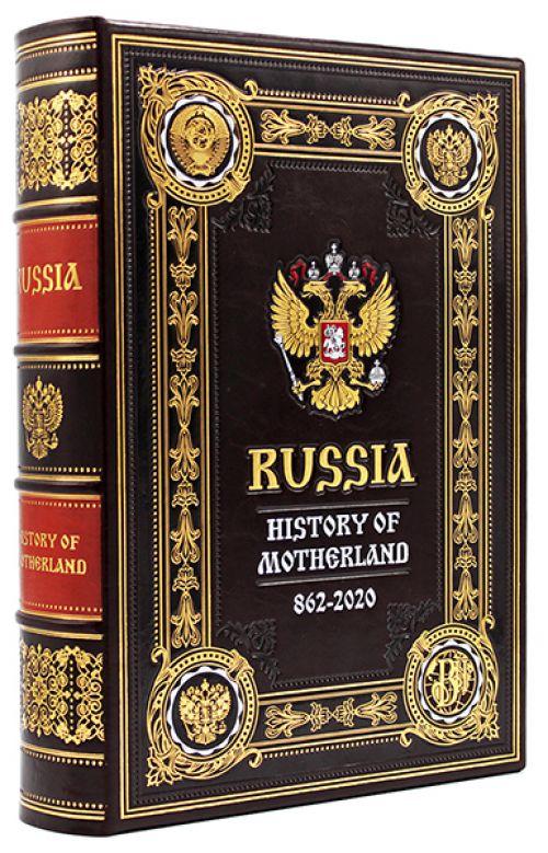 Подарочная книга Russia History of Motherland 862-2020 купить