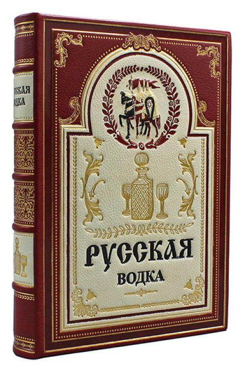 Книга Русская водка купить