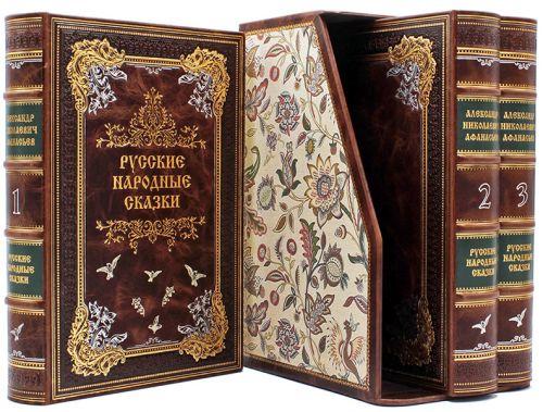 Сборник Народные русские сказки Афанасьва, 3 тома купить