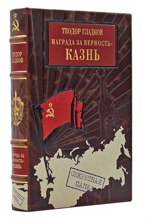 Секретная папка, серия 26 книг о шпионаже купить