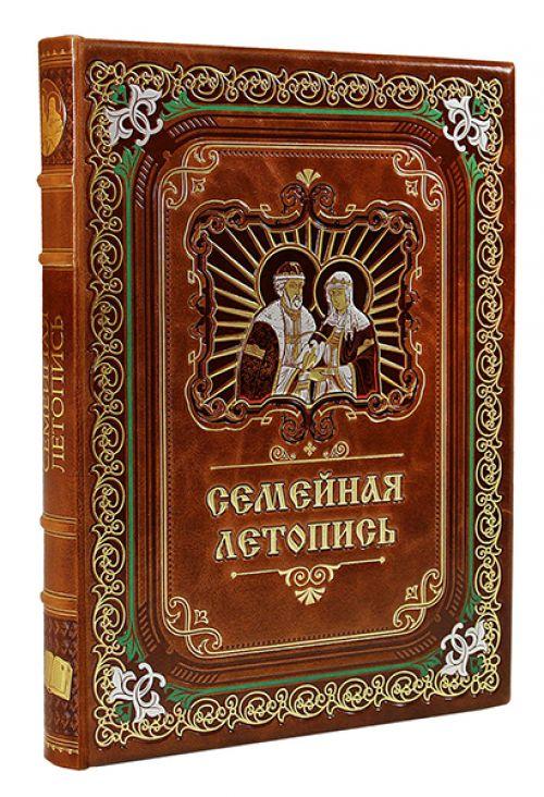 Семейная летопись, подарочная книга купить