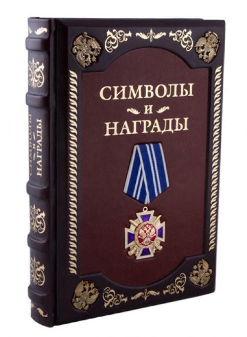 Книга Символы и награды, подарочное издание купить